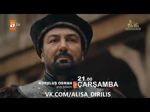 Основание Осман 19 серия 1 анонс на русском языке