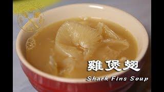 雞煲翅 - Shark Fins Soup