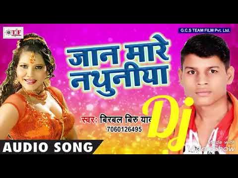 Jaan Mare Nathuniya DJ Song 2018 Birbal Boring Yadav
