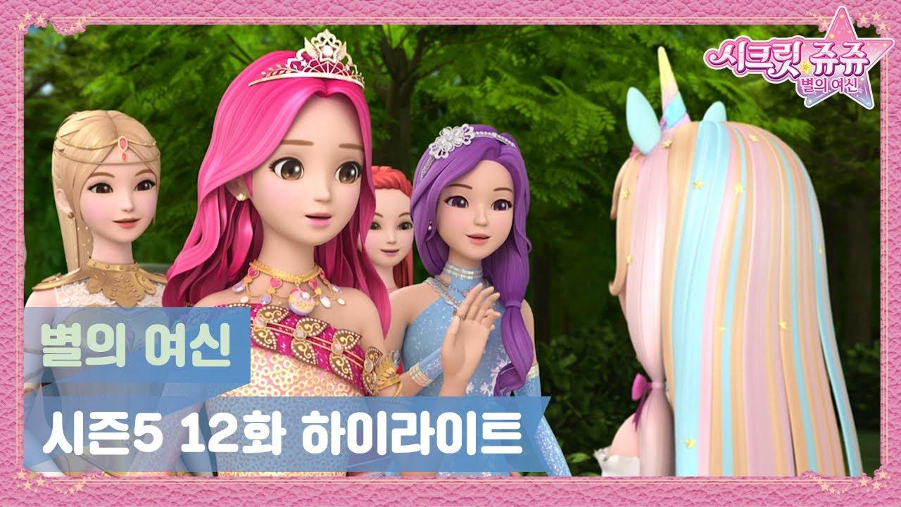 시크릿 쥬쥬 별의 여신 시즌5 12화 하이라이트 [NEW SECRET JOUJU S5 HIGHLIGHT]