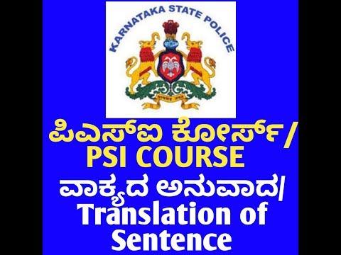 ವಾಕ್ಯಗಳ ಅನುವಾದ/Translation of Sentences-4, PSI SESSIONS