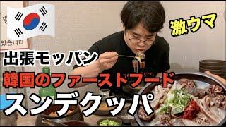 【モッパン】安くて美味しい韓国のファーストフード スンデクッパ【韓国語勉強中】