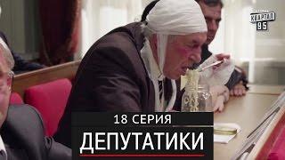 Депутатики (Недотуркані)   18 серия в HD (24 серий) 2017 комедия