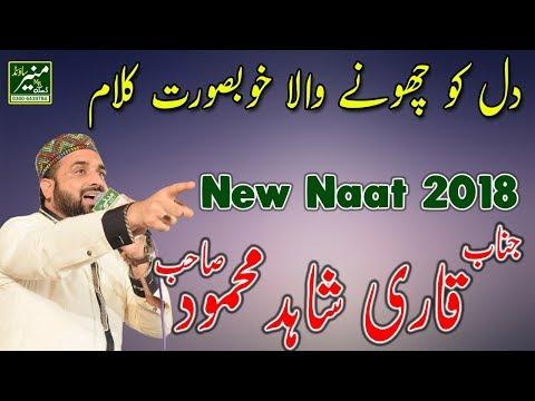Best Naat 2018 | Qari Shahid Mahmood New Naats 2017/2018 | New Punjabi Naat Sharif 2018