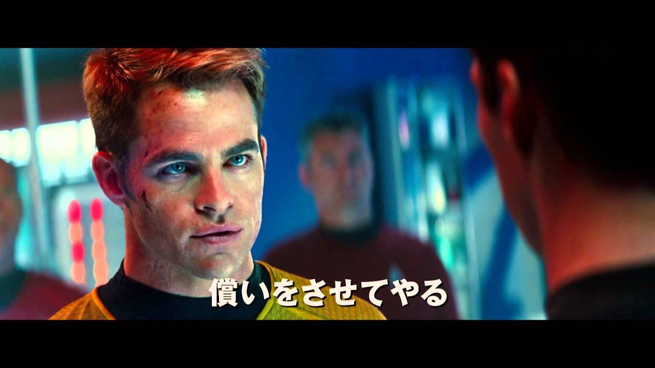画像: 映画『スター・トレック イントゥ・ダークネス』本予告編 youtu.be