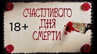 Счастливого дня смерти - Русский трейлер (2017)