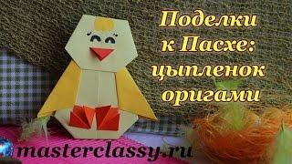 Детские поделки к Пасхе: цыпленок оригами. Пасхальные поделки для детей из бумаги: видео урок