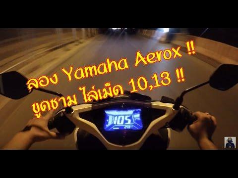 ลอง Yamaha Aerox ขูดชาม ไล่เม็ด!!! สูตร 10,13 มาลองกันรอบมาไวแค่ไหน!!! (รถน้องแบ๊งค์)