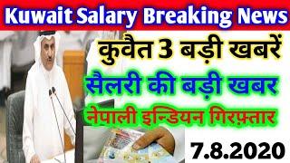 Kuwait Salary Indian Nepali Breaking News Update 2020 In Hindi Urdu,,