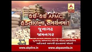 Saurasthra APMC closed and demand of Bhavantar Scheme in Gujarat