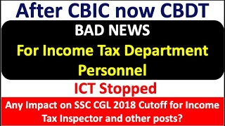 Bad News🙁for Income Tax Inspectors and Tax Assistants in CBDT| Impact on SSC CGL 2018 cutoff