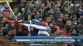 تقرير | تحقيقات فلسطينية تثبت استشهاد المقعد إبراهيم أبو ثريا برصاص الاحتلال