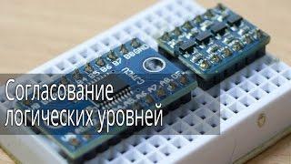 Модули, конвертеры логических уровней