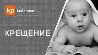 Крещение ребенка в чрезвычайных ситуациях