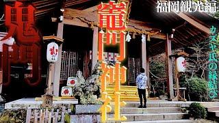 【福岡観光】あの有名な鬼滅のモデルになった神社へ…カズヤ氏の恋愛祈願の巻