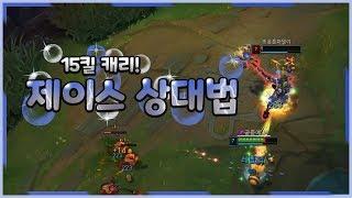【양거북】 티모 vs 제이스 《15킬 캐리》 (Teem…