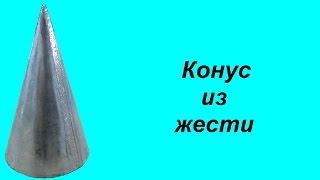 Конус из жести(По просьбе зрителя моего канала показываю как вручную изготовить конус из оцинкованной жести. Так же в..., 2015-03-28T16:19:26.000Z)