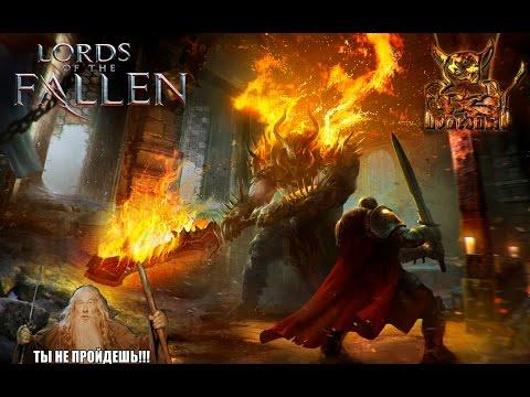 Lords Of The Fallen [#1] Первое впечатление.