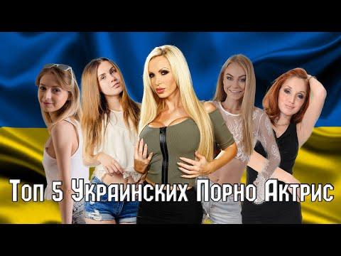 Топ 5 Украинских Пopнo Актрис
