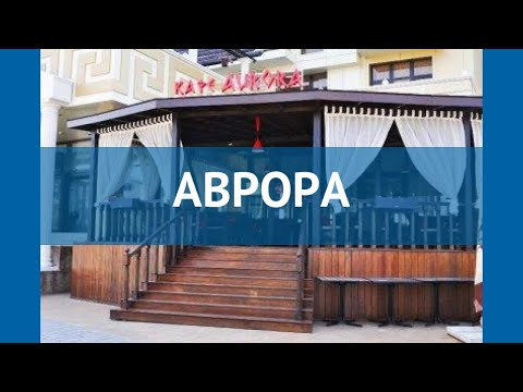 АВРОРА 4* Россия Анапа обзор – отель АВРОРА 4* Анапа видео обзор