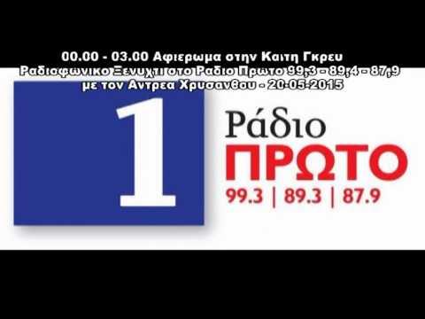 Βιογραφικο αφιερωμα στην Καιτη Γκρευ Ραδιοφωνικό Ξενύχτι Ράδιο Πρώτο 20 05 2015