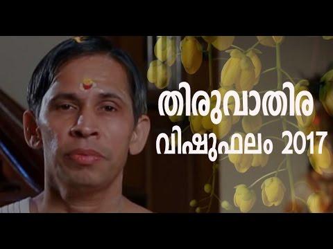 Thiruvathira I VISHUPHALAM 2017 I Kanippayyur Narayanan Namboodiripad