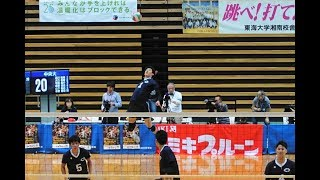 石川祐希 新井雄大 中央大vs東海大 1セット目 全日本インカレ3位決定戦 2017 yuki ishikawa