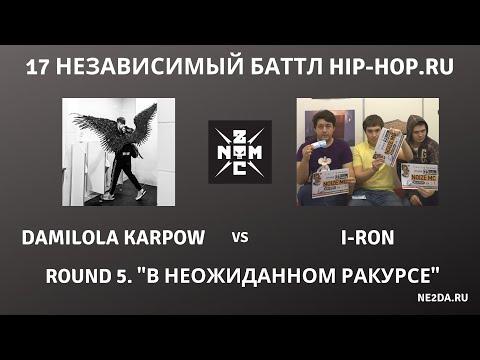 Noize MC - 17 независимый баттл HIP-HOP.RU. Раунд 5. В неожиданном ракурсе (2020)