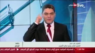 معتز عبد الفتاح: إصلاح التعليم في مصر أصبح أقرب إلى الخيال العلمي