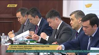 88 млн тенге задолжали работодатели страны казахстанцам