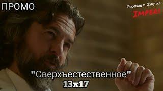 Сверхъестественное 13 сезон 17 серия / Supernatural 13x17 / Русское промо