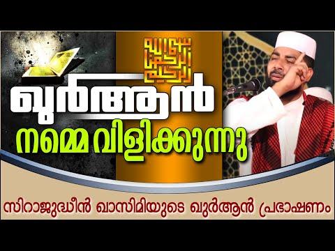 സിറാജുദ്ധീൻ ഖാസിമിയുടെ ഖുർആൻ പ്രഭാഷണം | LATEST ISLAMIC SPEECH MALAYALAM 2021 | SIRAJUDHEEN QASIMI