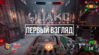 Quake Champions – Первый взгляд, краткий обзор