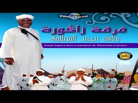 محمد القرطاوي - فرقة الركبة زاكورة - Rokba de Zagora
