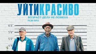 Уйти красиво (2017) Трейлер к фильму (Русский язык)