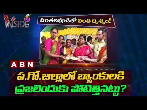 Good Response to Chandrababu Pasupu-Kumkuma Scheme | West Godavari | Inside