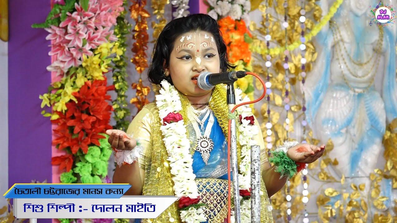 Download Dolon Maity Kirtan - Kaloi Mela- কৃষ্ণপ্রিয়া মীরা (9732906799/8695864175) Krishnapriya Meera Part-1