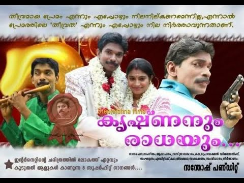 Krishnanum Radhayum 2011 | Santhosh Pandit, Souparnika | Malayalam Movie Online