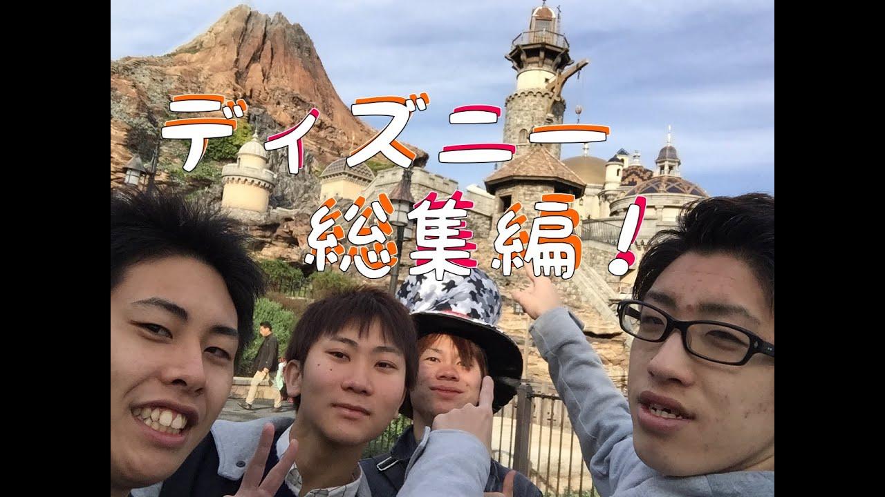 男4人のディズニー旅! 総集編!! - youtube