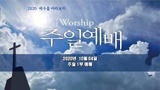 신수교회 주일예배(10월 4일)  누가복음 20:41-…