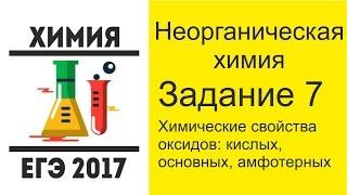 ЕГЭ  по химии 2017 задание 7 - химические свойства оксидов