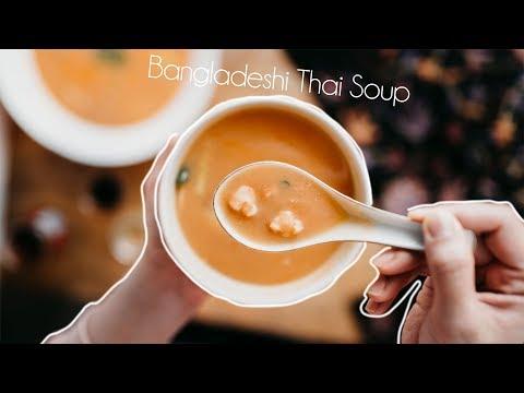 Bangladeshi Thai Soup (Chinese Restaurant style)