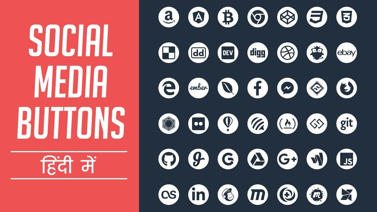 How to Create Social Media Buttons   HINDI