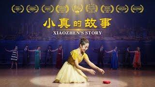 音樂劇《小真的故事》基督徒的蛻變歷程【粵語】