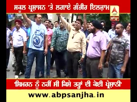 Amritsar student suicide case, family protests outside the school