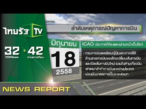 ไทม์ไลน์ปัญหาการบิน | 09-12-58 | ชัดข่าวเที่ยง | ThairathTV