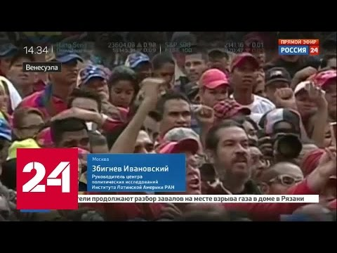 Политолог: сместят ли Николаса Мадуро