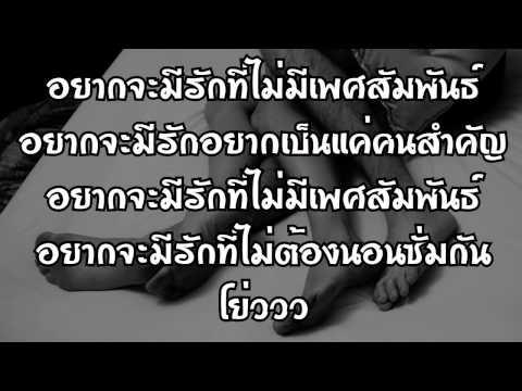 เรื่องโกหก - PMC [เนื้อเพลง] HD