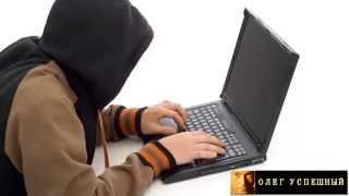 Заработок в интернете без вложений. Осторожно – мошенники
