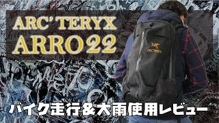 【ARC'TERYX Arro22】ストリートでもアウトドアでも使える防水バックパック!大雨での使用レビューも。